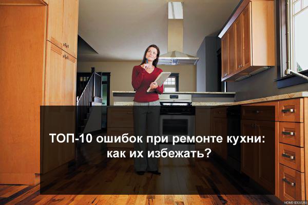 ТОП-10 ошибок при ремонте кухни: как их избежать?